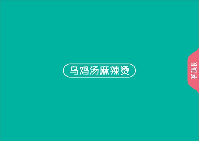 小街故事麻辣烫vi设计-麻辣烫品牌设计-深圳餐谋长品牌策划
