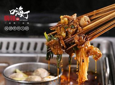嗨辣嗨了成都串串火锅餐饮品牌设计-品深餐饮设计