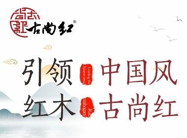 红木新中式家具海报设计
