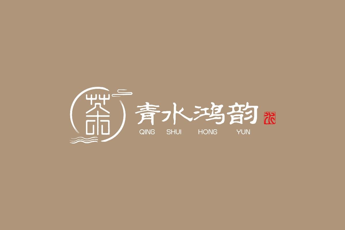 青水鸿韵品牌VI形象设计
