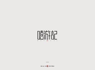 字体设计-嘻游记
