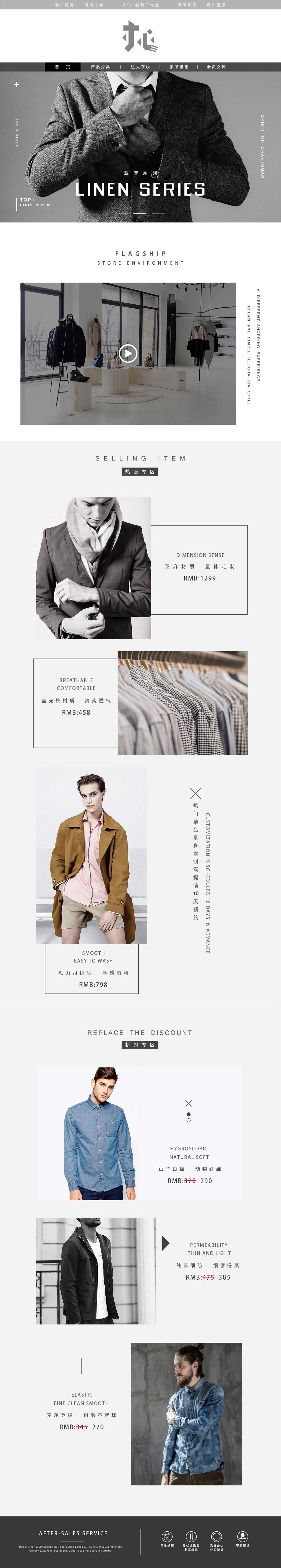 私人定制服装工作室网页设计