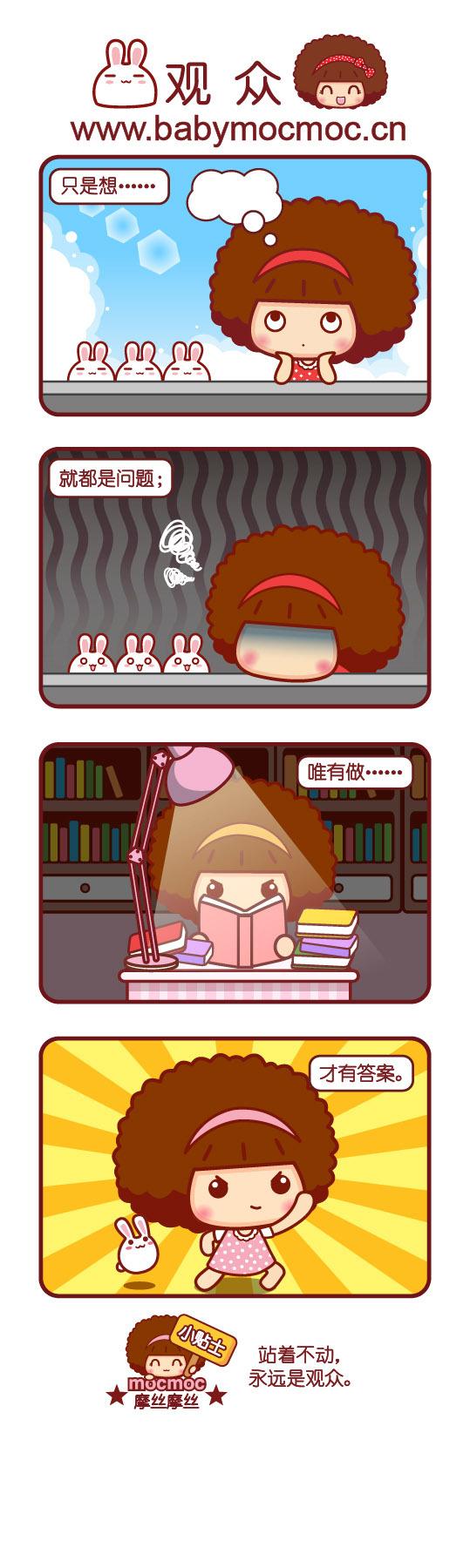 摩丝摩丝漫画~10月