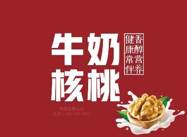 牛奶核桃包装设计 易拉罐饮料包装设计 核桃露包装设计 蛋白饮料包装设计、饮料品牌设计策划、郑州饮料包装设计