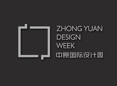 勤略案例 | 中原國際設計周視覺整合設計