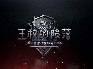 《王权的陨落》中文标志