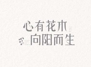 忆年丨近期字体合集