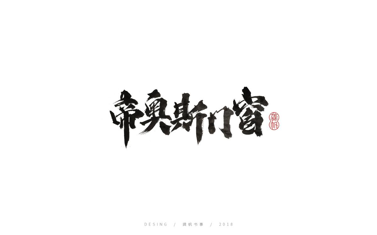 龚帆书事 | 书法字 | 毛笔字 | 手写字体设计