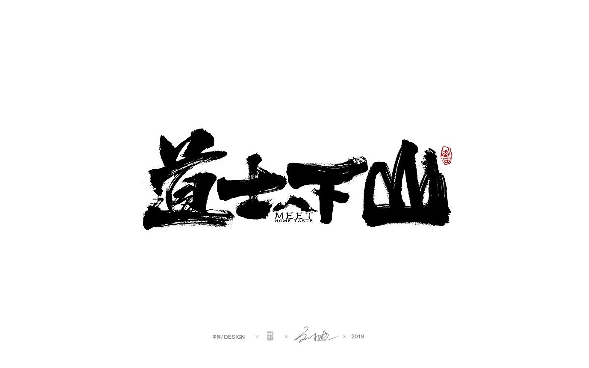 刘迪BRUCE十月底书法字体