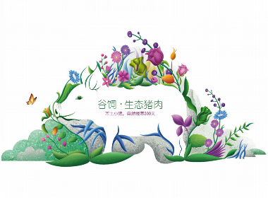 雨康谷飼生態豬肉——徐桂亮品牌設計