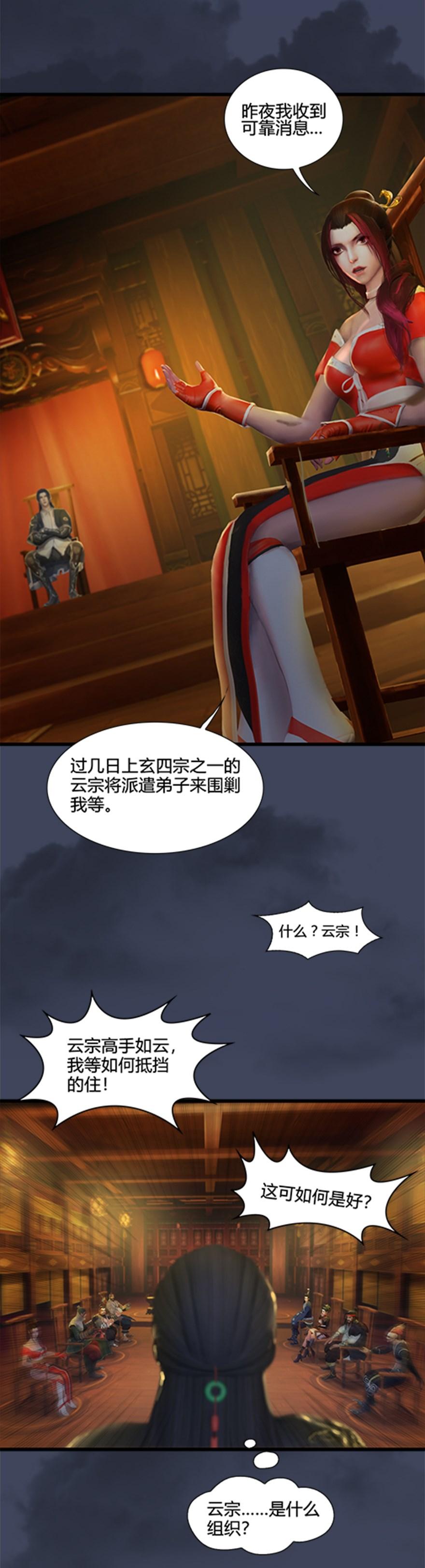 《堕玄师》第24话:云宗实力突袭,灭门生死一线
