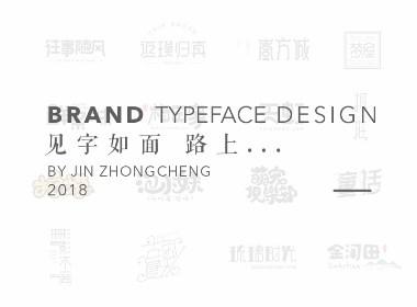 字体设计 | Brand typeface Design