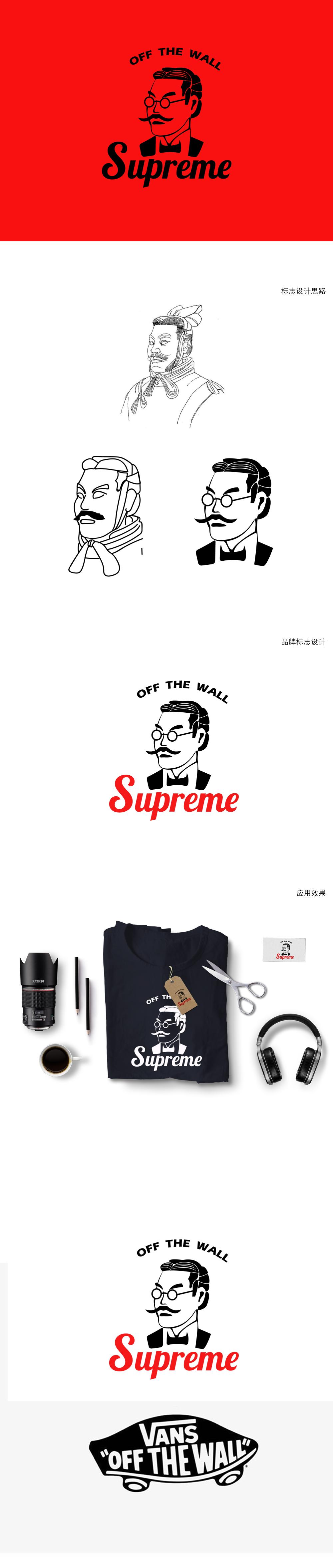 潮牌服饰 logo 设计