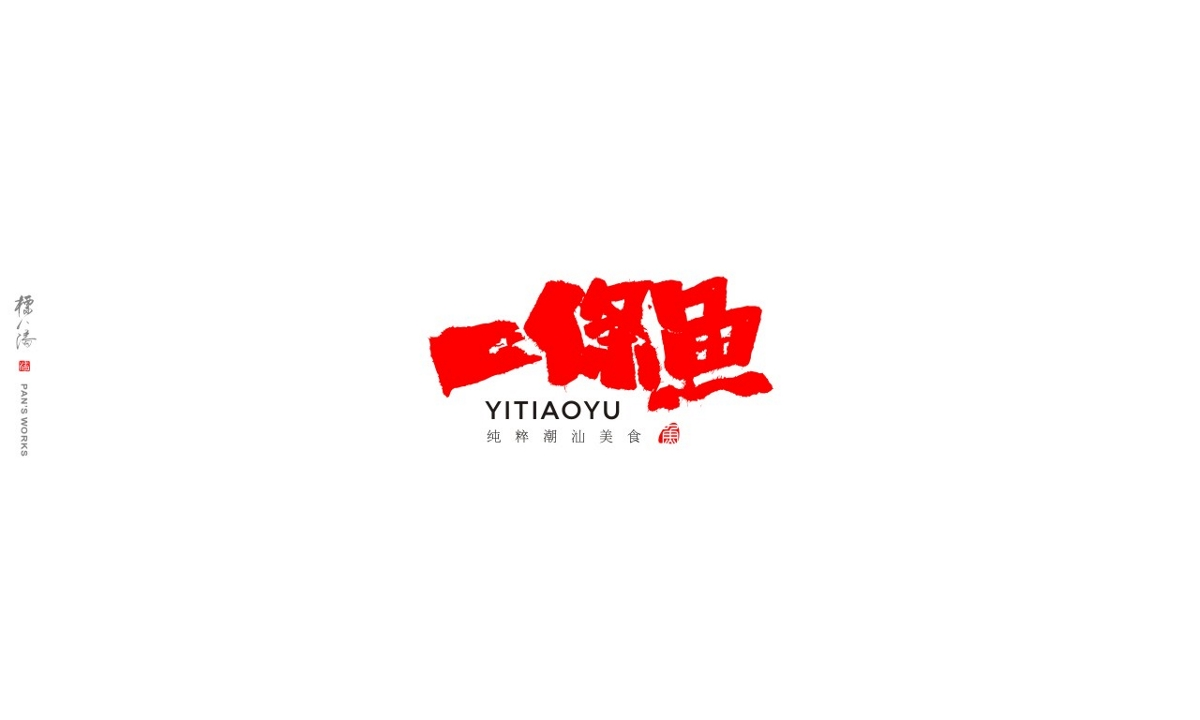 标人潘书法logo案例-10月