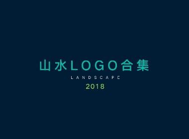 山水LOGO合集-2018