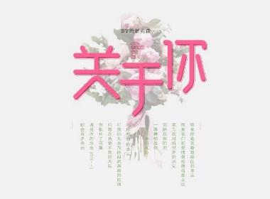 字说字画(三)