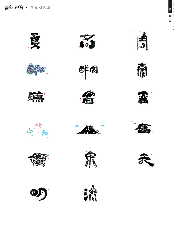 标人潘玩字系列5-墨里大中国(历史朝代篇)