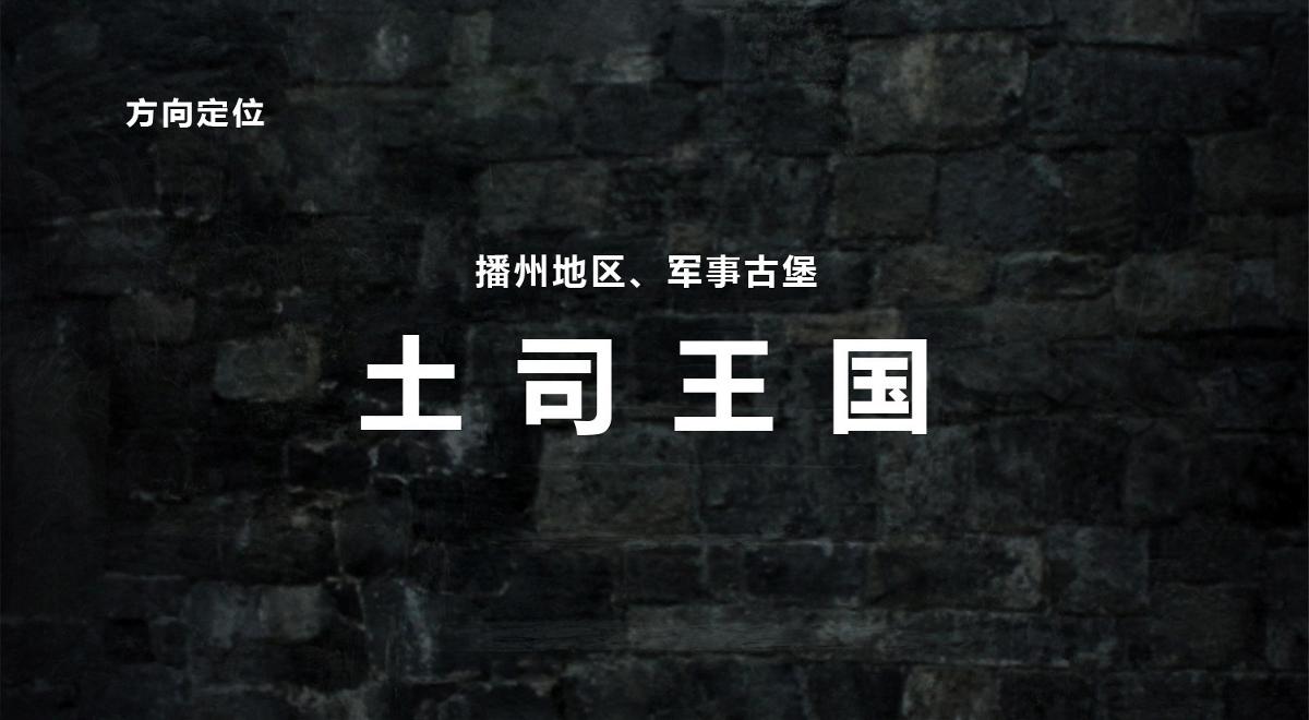 海龙屯(新方案整改)旅游景区 企业导视设计 品牌VI设计 北京设计公司