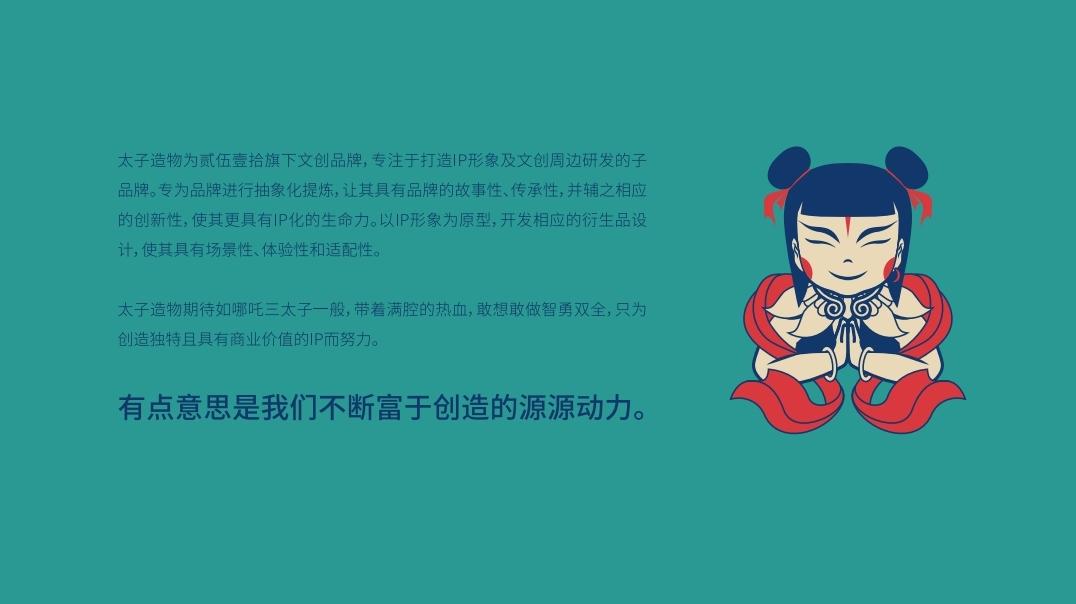 太子造物-贰伍壹拾旗下文创品牌