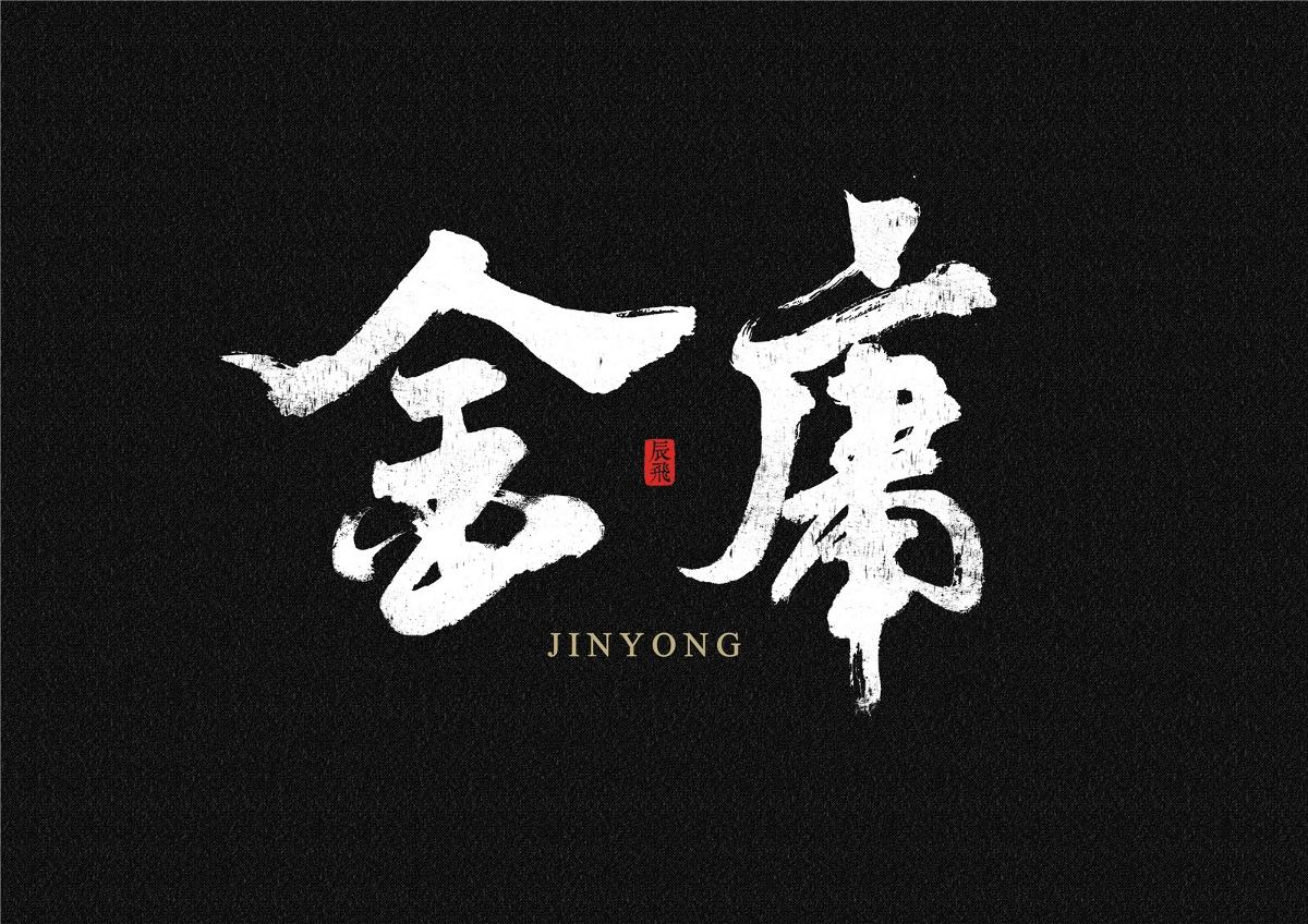 金庸武侠梦14辑字体设计