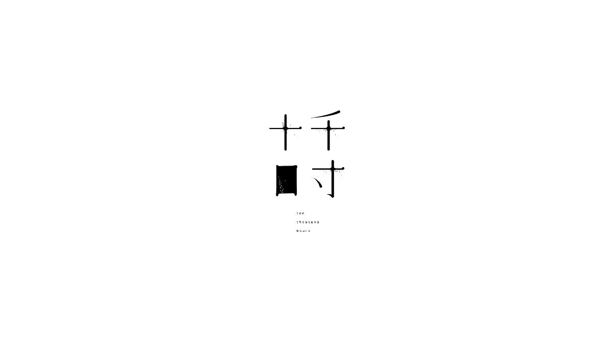 弘弢字研 | 第十四部分
