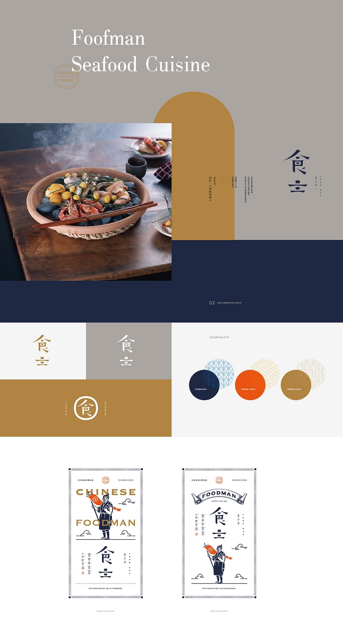 食士—日料私廚品牌形象設計