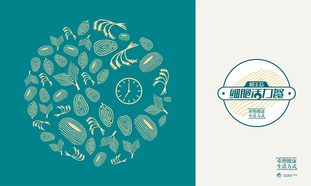 原生态细胞活力餐包装设计