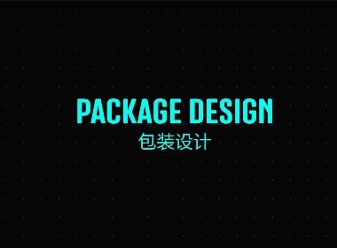 包装设计合集