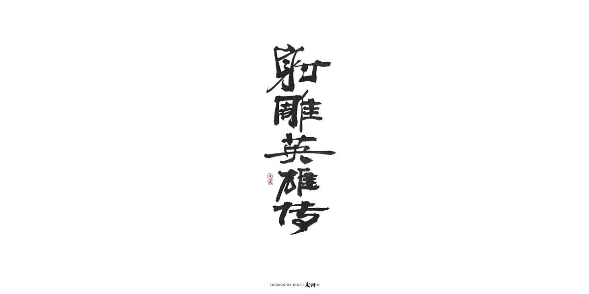 斯科-致敬大侠-金庸作品名手写