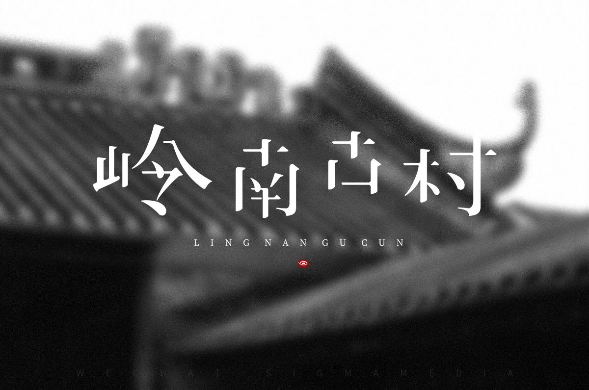 原创字体设计:岭南古村