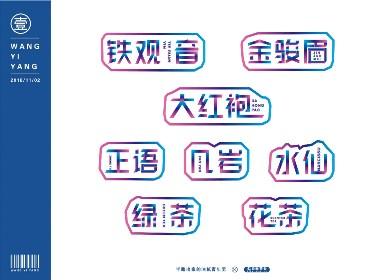 日春茶业产品名称-字体设计