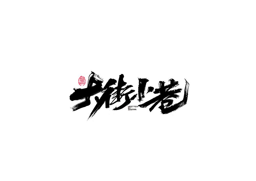毛笔字书写集<9>