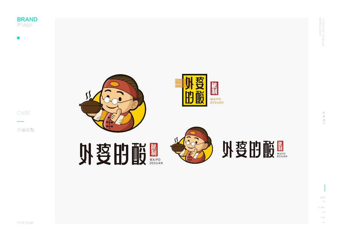 外婆的酸餐饮品牌形象设计