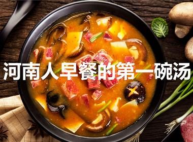 京遥胡辣汤