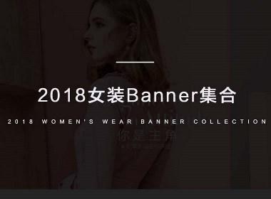女装banner集合