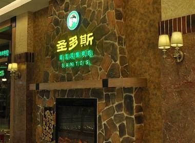 海南海口圣多斯巴西烤肉店|深圳鼎尚联合餐饮设计