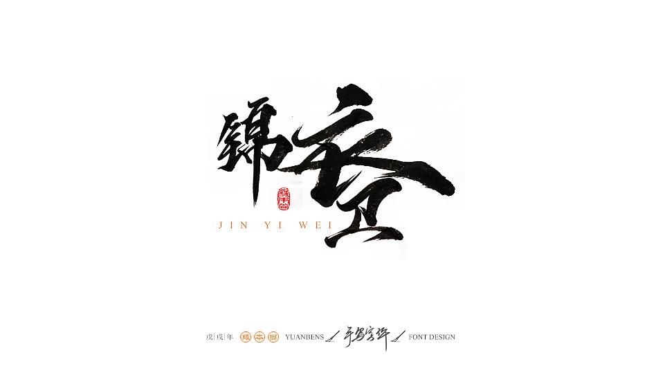 缘本尚字集| 拾壹月手寫字集