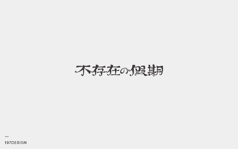 197DESIGN-字体设计