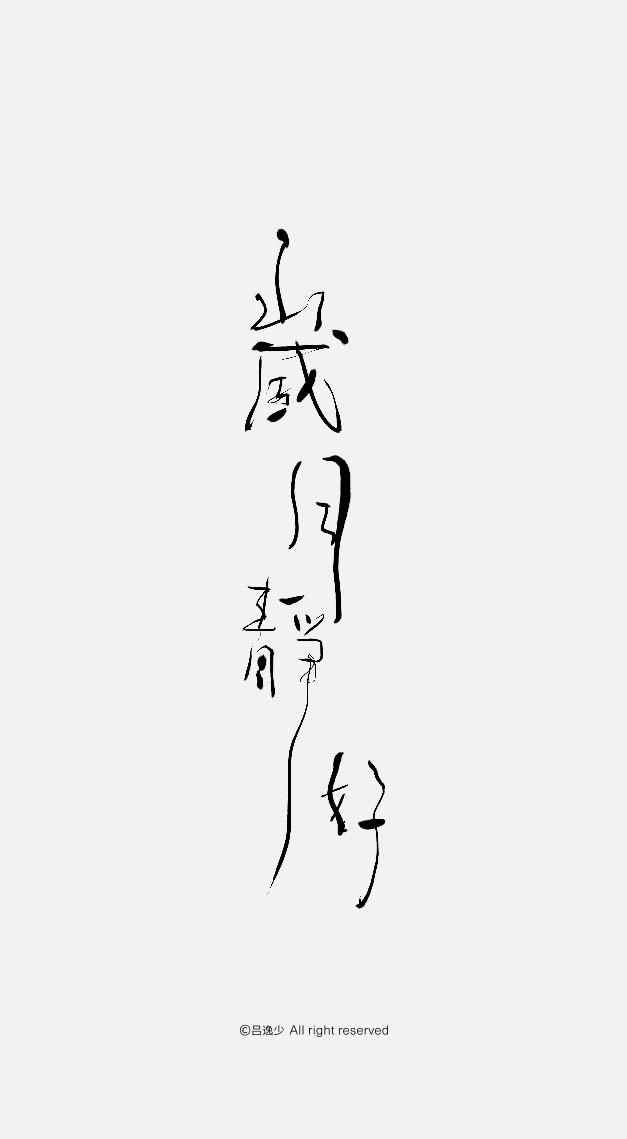 吕逸少 | 手写字体合集