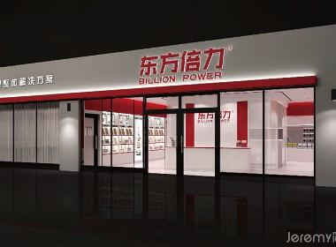 北京东方倍力— si连锁终端设计、vi设计、专卖店设计