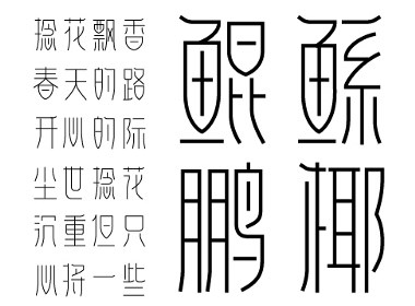 二款字庫字樣字體設計-字體傳奇捻花體,菠蘿體
