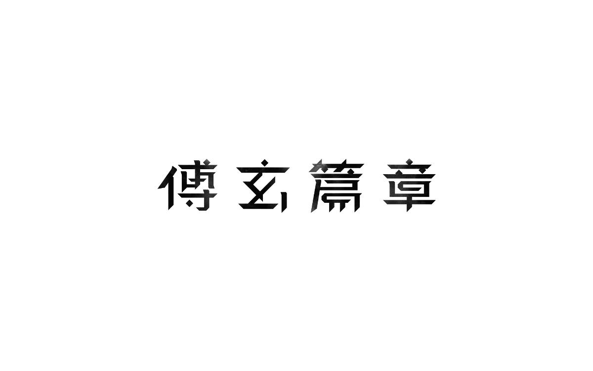 Some Font Design 一些字体设计