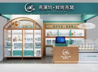 北京燕澜坞SI设计——专注打造∙品质燕窝