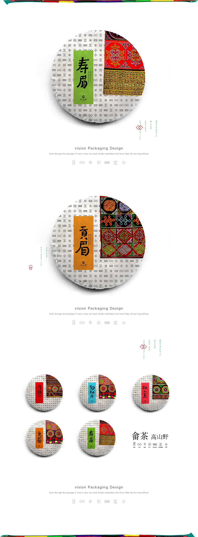 畲茶 品牌包装设计