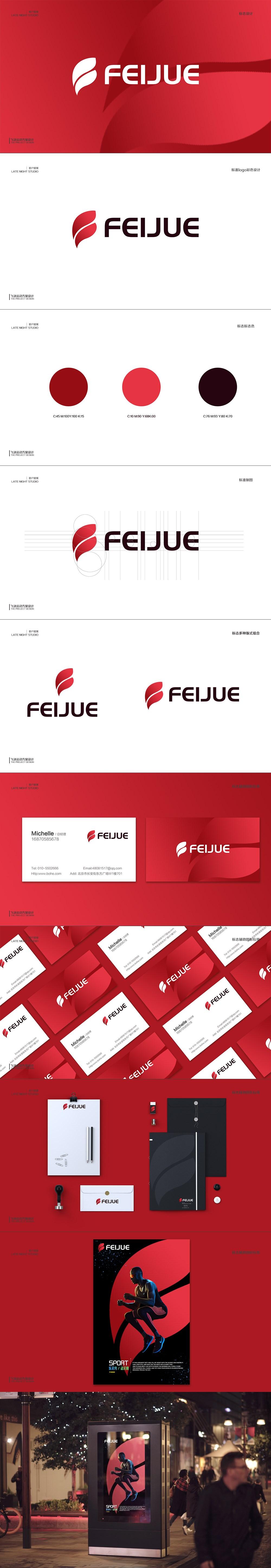 飞决 运动品牌 logo设计 vi设计