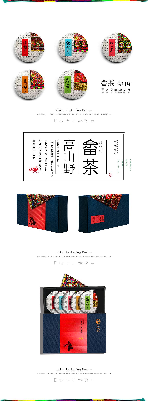 畬茶 品牌包裝設計
