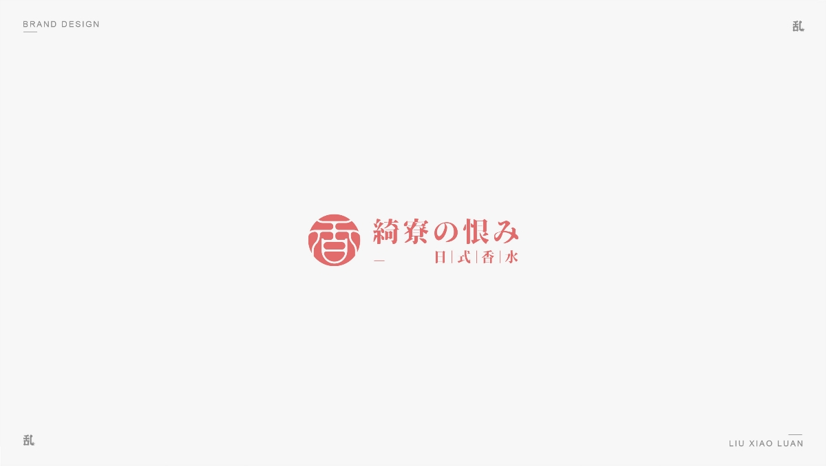 【LOGO · 标志】(二)  刘小乱