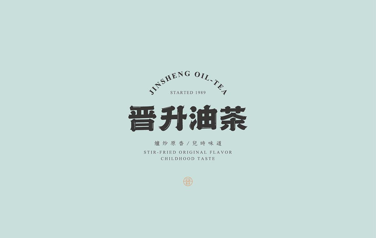 山西特產晉升油茶-品牌包裝設計
