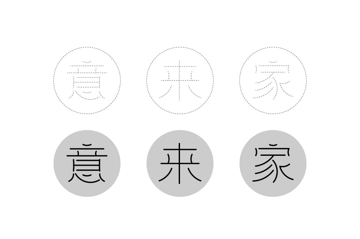 第九届『方正奖』字体设计大赛——疯狂的铅笔头