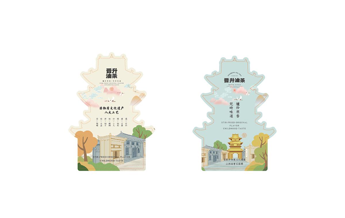 山西特产晋升油茶-品牌包装设计